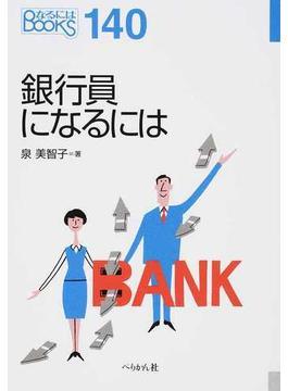 銀行員になるには