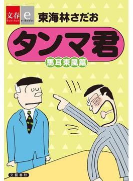 タンマ君 馬耳東風篇【文春e-Books】(文春e-book)