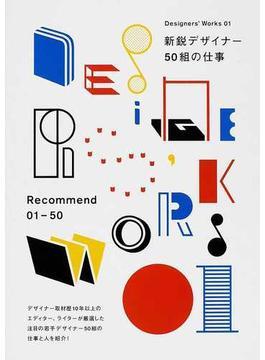 新鋭デザイナー50組の仕事
