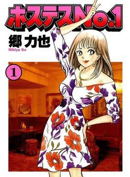 ホステスNo.1(1)(文春e-book)