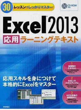 30レッスンでしっかりマスターExcel 2013応用ラーニングテキスト