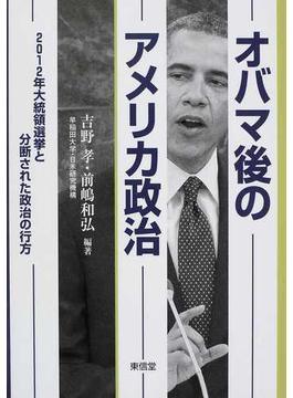 オバマ後のアメリカ政治 2012年大統領選挙と分断された政治の行方