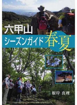 六甲山シーズンガイド 春・夏