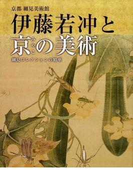 伊藤若冲と京の美術 京都細見美術館 細見コレクションの精華