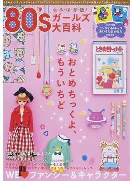 80'sガールズ大百科 WE♥ファンシー&キャラクター 永・久・保・存・版!