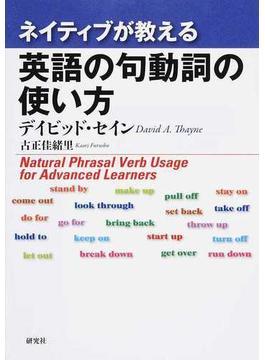 ネイティブが教える英語の句動詞の使い方