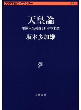 天皇論 象徴天皇制度と日本の来歴(文春学藝ライブラリー)