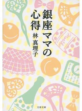 銀座ママの心得(文春文庫)
