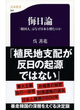 侮日論 「韓国人」はなぜ日本を憎むのか(文春新書)