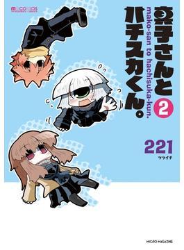 真子さんとハチスカくん。(2巻)(マイクロマガジン・コミックス)