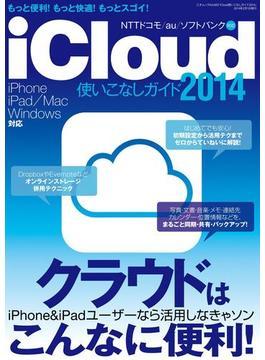 iCloud使いこなしガイド2014(三才ムック)