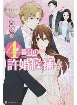 4番目の許婚候補 Manami & Akihito 4(エタニティブックス・白)
