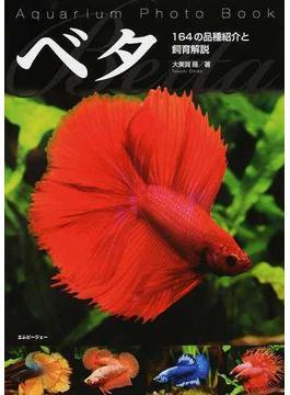 ベタ Aquarium Photo Book 164の品種紹介と飼育解説