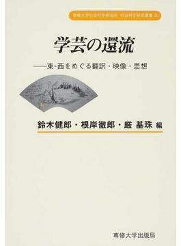 学芸の還流 東−西をめぐる翻訳・映像・思想