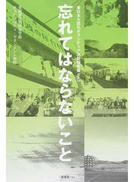忘れてはならないこと 東日本大震災ボランティア活動報告書 Vol.2