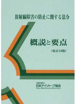 放射線障害の防止に関する法令 概説と要点 改訂10版