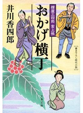 樽屋三四郎 言上帳  おかげ横丁(文春文庫)