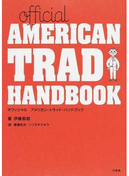official AMERICAN TRAD HANDBOOK