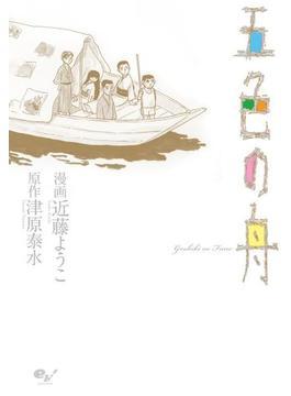 五色の舟(コミックビーム)