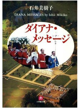 ダイアナ・メッセージ(小学館文庫)(小学館文庫)