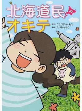 北海道民のオキテ 「おせちは大みそかに食べる!?」他県民びっくりの道民の生態