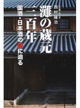 灘の蔵元三百年 国酒・日本酒の謎に迫る