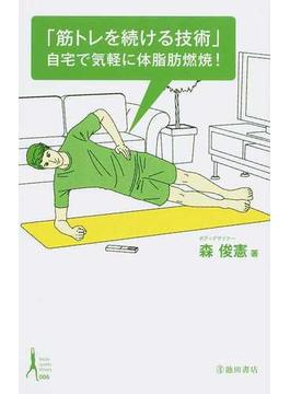 筋トレを続ける技術 自宅で気軽に体脂肪燃焼!