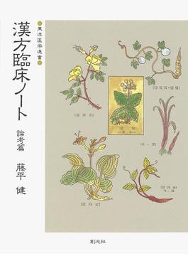 漢方臨床ノート〈論考篇〉(東洋医学選書)