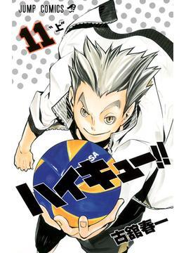 ハイキュー!! 11 (ジャンプ・コミックス)(ジャンプコミックス)