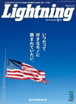Lightning 2014年5月号 Vol.241(Lightning)