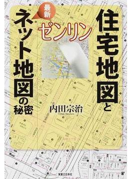 ゼンリン住宅地図と最新ネット地図の秘密