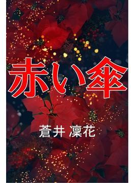 赤い傘(愛COCO!)