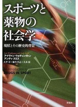 スポーツと薬物の社会学 現状とその歴史的背景