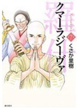 クマーラジーヴァ 羅什 7(希望コミックス)