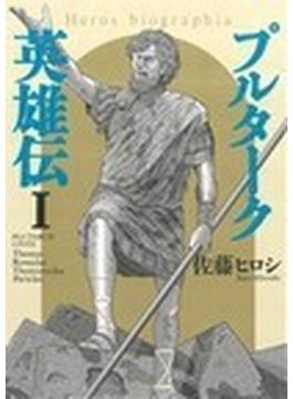 プルターク英雄伝 1 (KIBO COMICS)(希望コミックス)