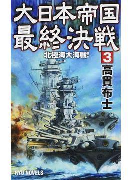 大日本帝国最終決戦 3 北極海大海戦!