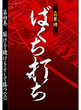 【期間限定価格】ばくち打ち第四巻 駆ける・賭ける・そして勝つ(上)(SPA!BOOKS)