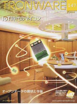 TRONWARE T−Engine & ユビキタスID技術情報マガジン VOL.147 IoT時代のマイコン