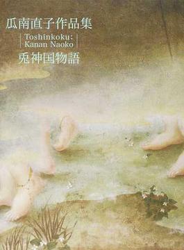 兎神国物語 瓜南直子作品集