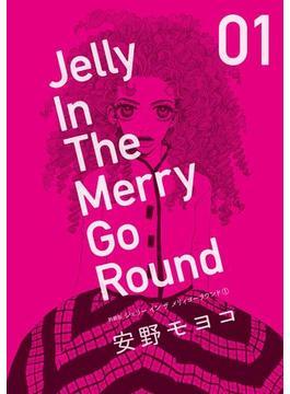 新装版 ジェリー イン ザ メリィゴーラウンド 1