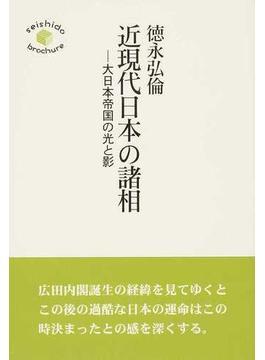 近現代日本の諸相 大日本帝国の光と影