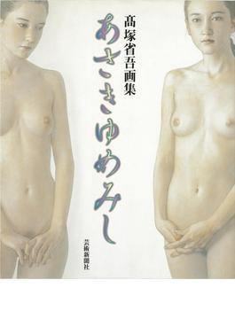 あさきゆめみし(高塚省吾画集)