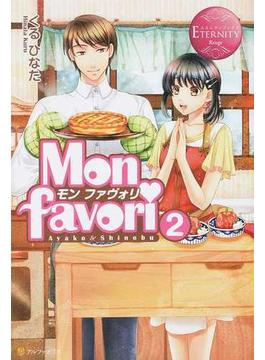 Mon favori Ayako & Shinobu 2(エタニティブックス・赤)