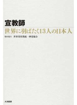 宣教師 世界に羽ばたく13人の日本人