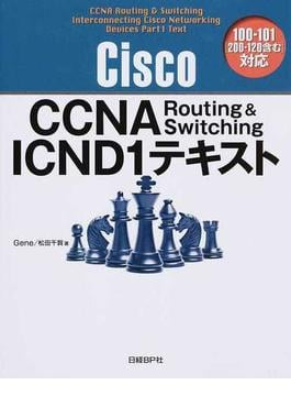 Cisco CCNA Routing & Switching ICND1テキスト