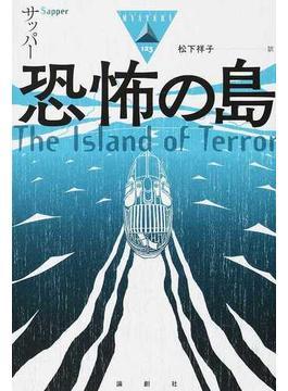 恐怖の島(論創海外ミステリ)
