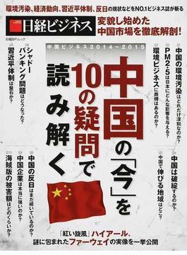 中国の「今」を10の疑問で読み解く 中国ビジネス2014〜2015