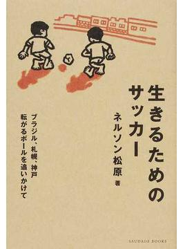 生きるためのサッカー ブラジル、札幌、神戸転がるボールを追いかけて