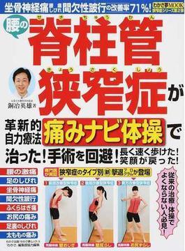 腰の脊柱管狭窄症が革新的自力療法痛みナビ体操で治った!手術を回避!長く速く歩けた!笑顔が戻った!