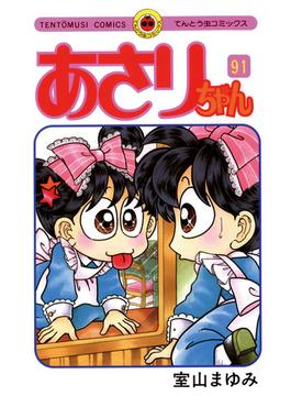 あさりちゃん 91(てんとう虫コミックス)